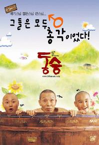2003년 4월 둘째주 개봉영화
