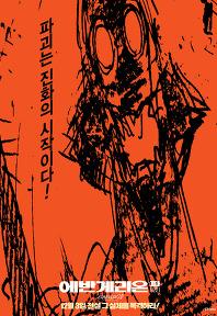 에반게리온 : 파 포스터