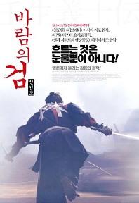 바람의 검, 신선조 포스터