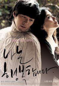 韩国电影2009 我很幸福(炫彬 李寶英)(剧情介绍)