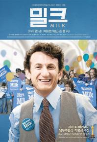 밀크 포스터