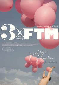3xFTM 포스터