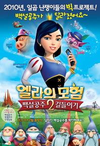 엘라의 모험 2: 백설공주 길들이기 포스터