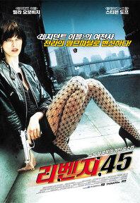 리벤지45 포스터