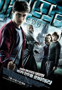 해리포터와 혼혈왕자 포스터