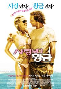 사랑보다 황금 포스터