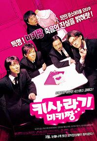 키사라기 미키짱 포스터
