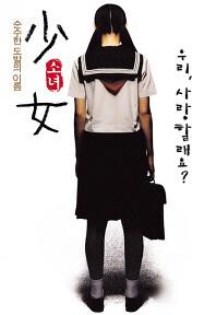 소녀 포스터