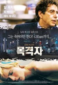 목격자 포스터