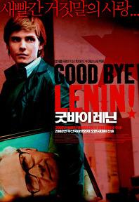 굿바이 레닌 포스터
