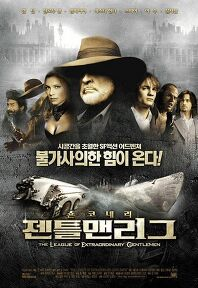 젠틀맨 리그 포스터