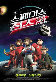 스페이스 침스 : 우주선을 찾아서 포스터