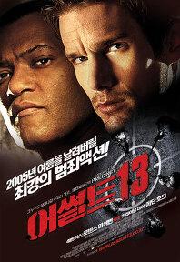 어썰트 13 포스터
