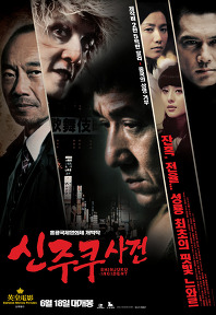 신주쿠 사건 포스터