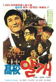 고교얄개 포스터
