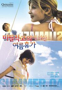 미필적 고의에 의한 여름휴가 포스터