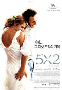 5 X 2 포스터
