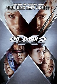 2003년 5월 첫째주 개봉영화