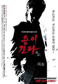 용이 간다 포스터