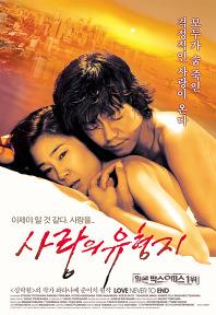 사랑의 유형지 포스터