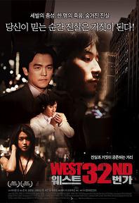 웨스트 32번가 포스터