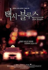 택시 블루스 포스터