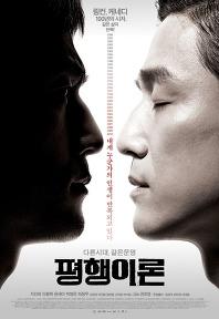 韩国电影2010 平行理論(池珍熙 李鐘赫 尹世雅 )(剧情介绍)