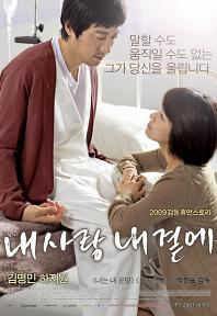 韓國電影 我的愛在我身邊 介紹 1