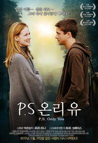 P.S. 온리유 포스터