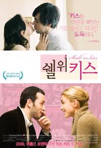 쉘 위 키스 포스터