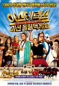아스테릭스 : 미션 올림픽게임 포스터