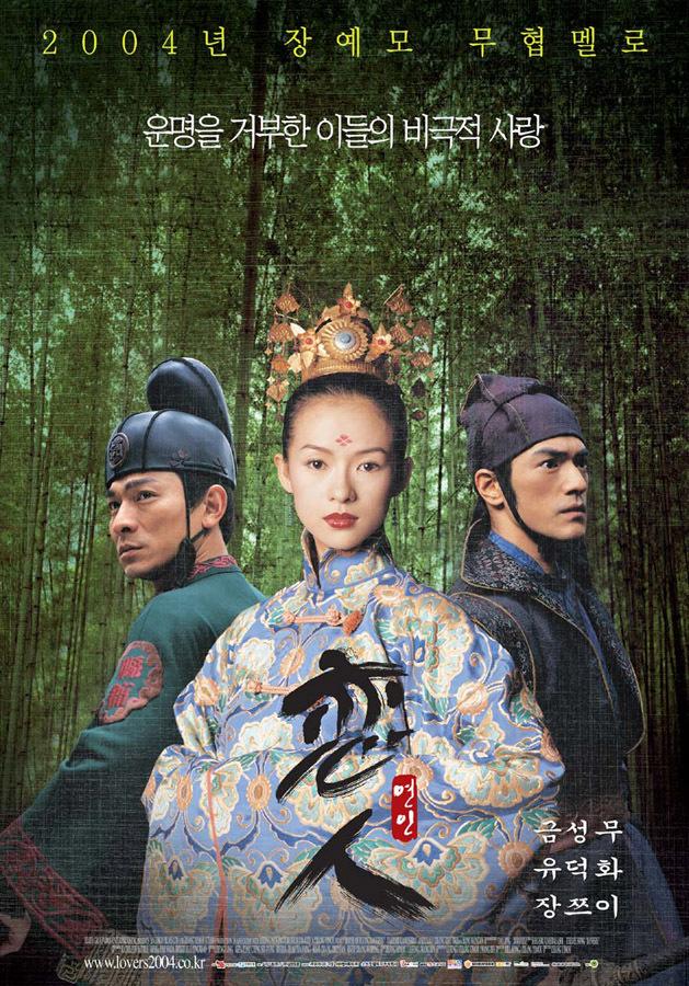 2004년 9월 둘째주 개봉영화