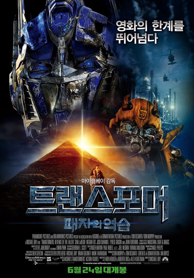 2009년 6월 넷째주 개봉영화