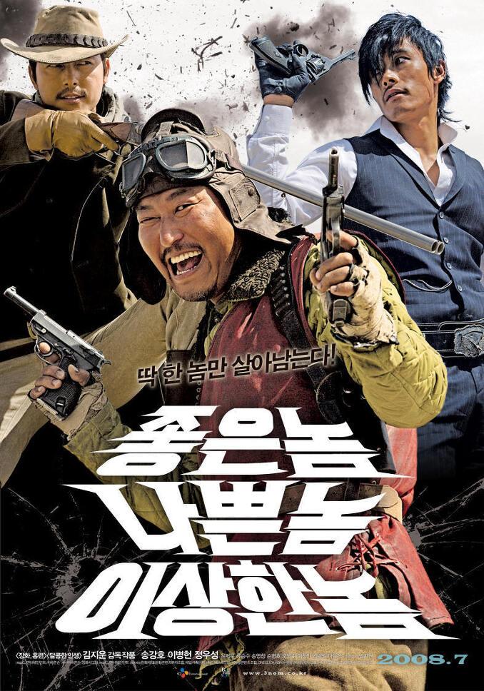 2008년 7월 셋째주 개봉영화
