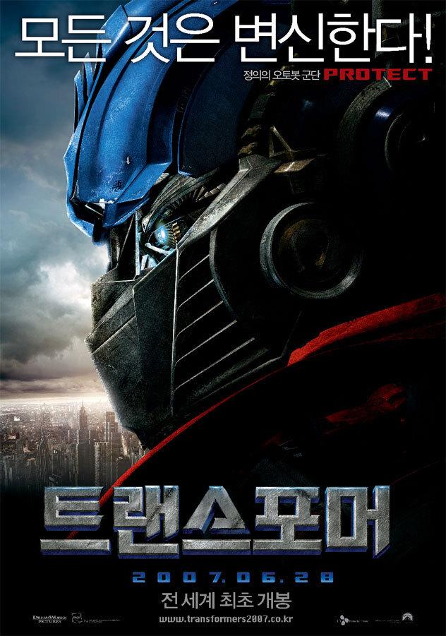 2007년 6월 다섯째주 개봉영화