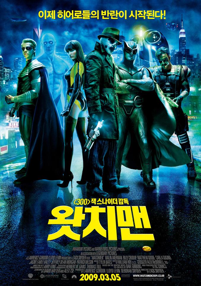 2009년 3월 첫째주 개봉영화