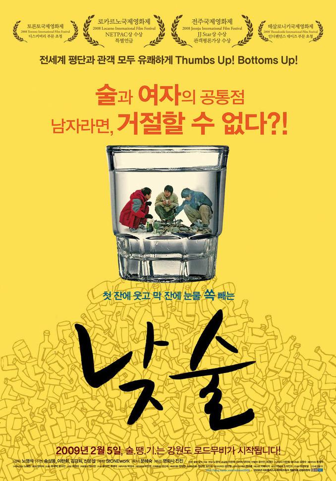 2009년 2월 첫째주 개봉영화