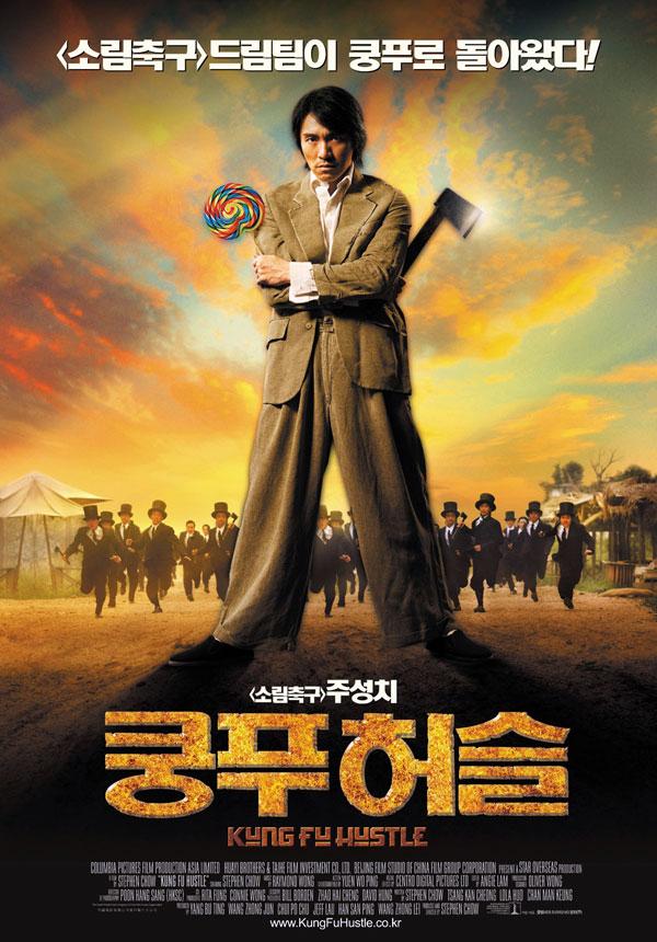 2005년 1월 셋째주 개봉영화
