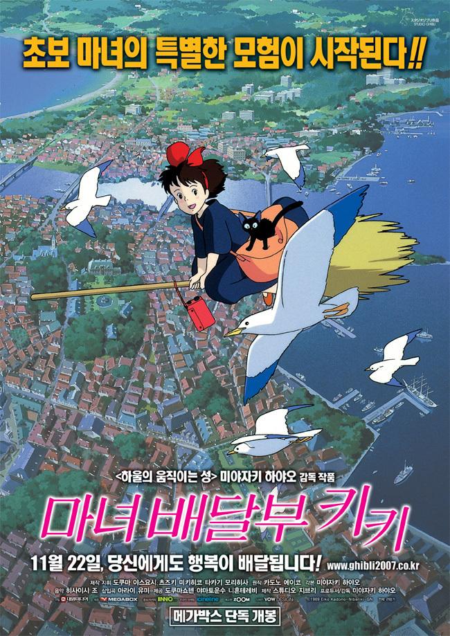 2007년 11월 넷째주 개봉영화