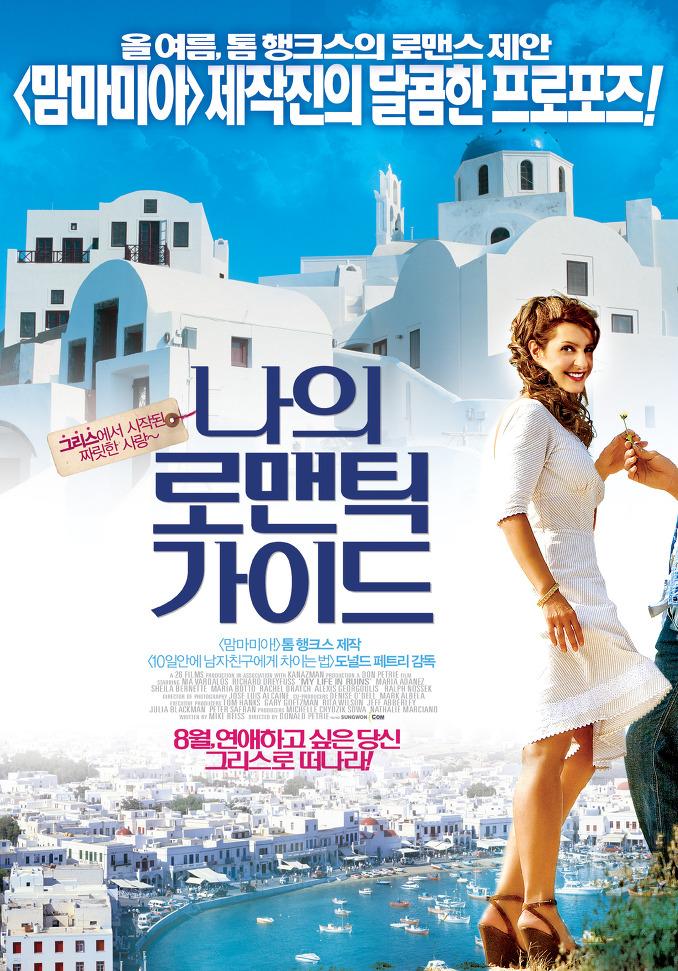 2009년 8월 넷째주 개봉영화