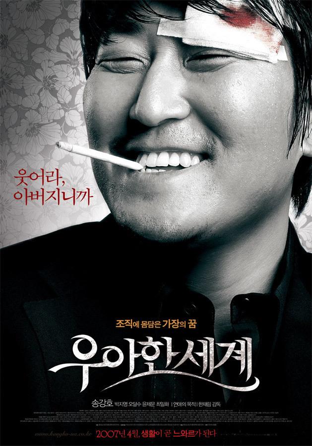 2007년 4월 첫째주 개봉영화