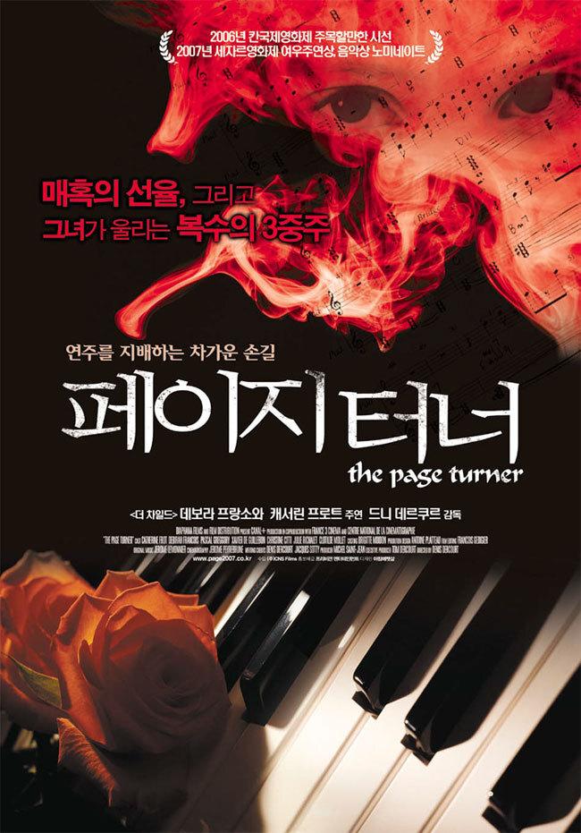 2007년 10월 첫째주 개봉영화