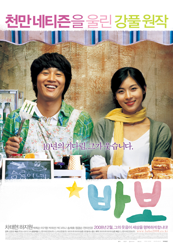 2008년 2월 네째주 개봉영화