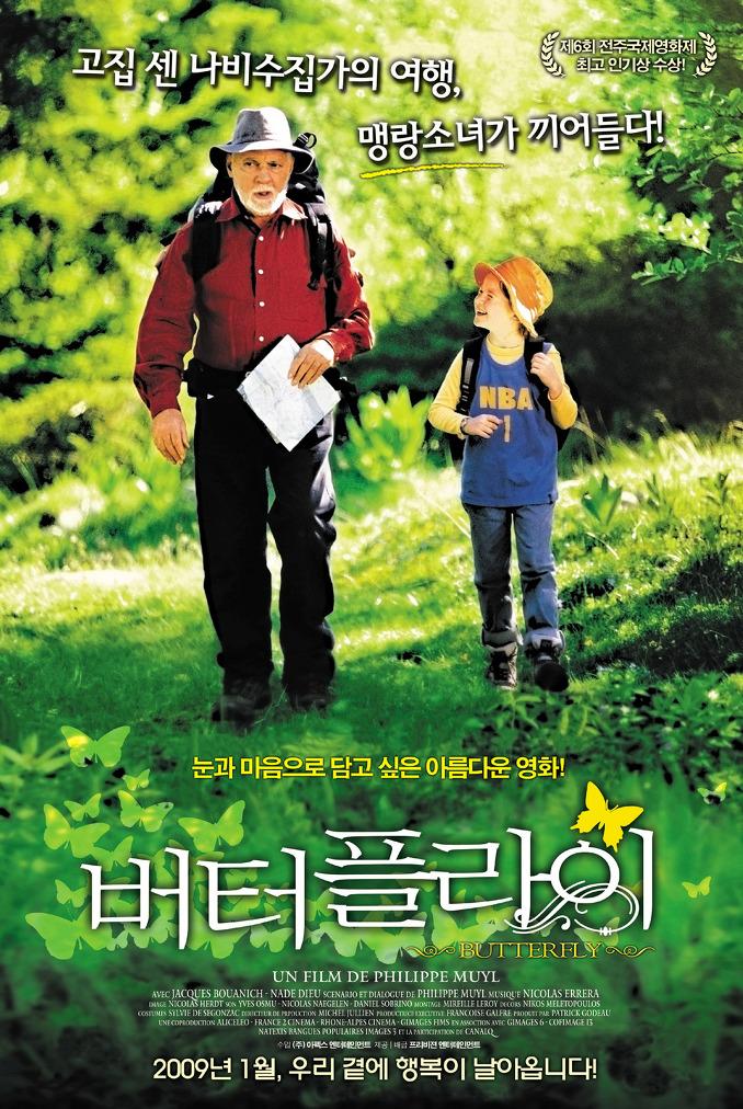 2009년 1월 셋째주 개봉영화