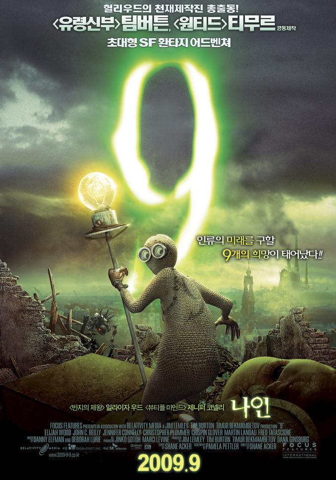 2009년 9월 둘째주 개봉영화
