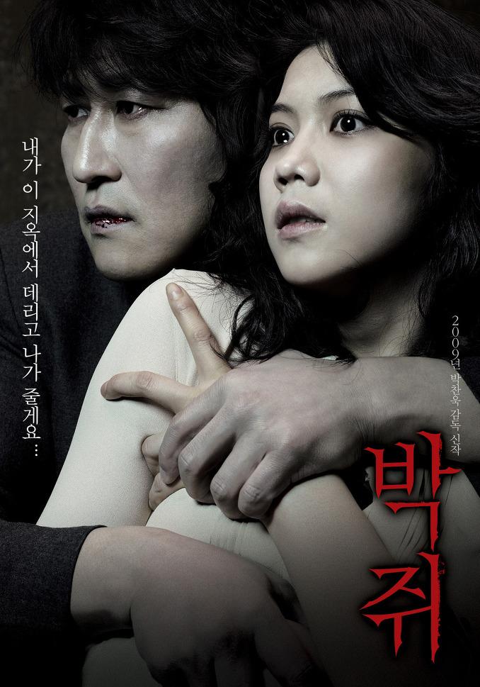 2009년 5월 첫째주 개봉영화