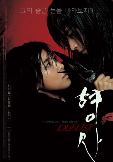 2005년 9월 둘째주 개봉영화