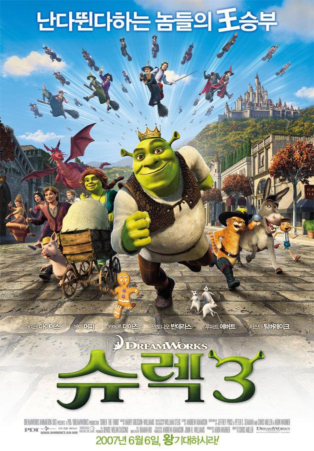 2007년 6월 둘째주 개봉영화