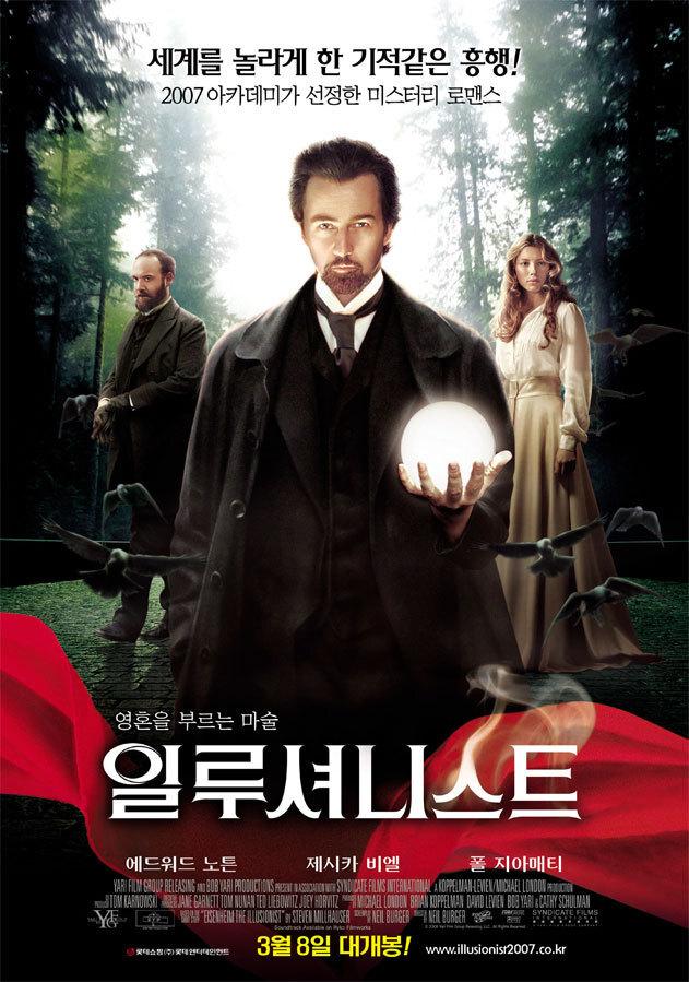 2007년 3월 둘째주 개봉영화