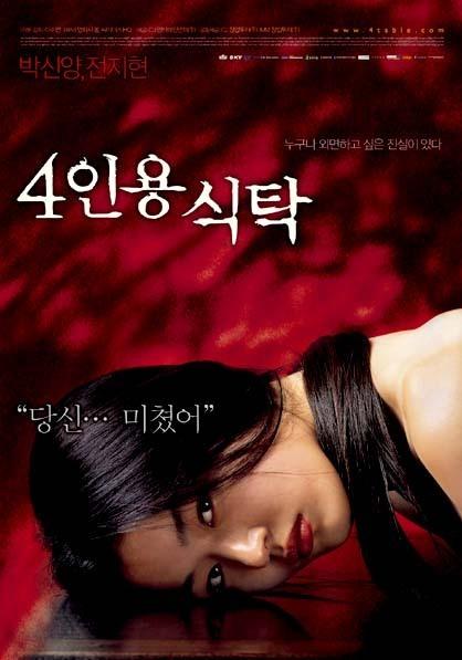 2003년 8월 둘째주 개봉영화